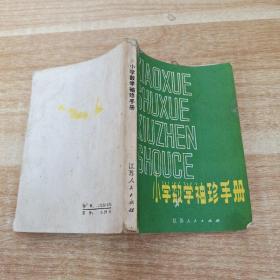 《小学数学袖珍手册》 新e3