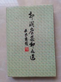 郭润康集邮文选(1942~1949)(签赠本)