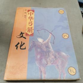 中华弓箭文化
