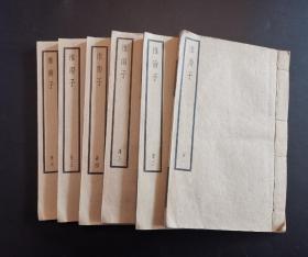 《淮南子》民国中华书局四部备要本六册全
