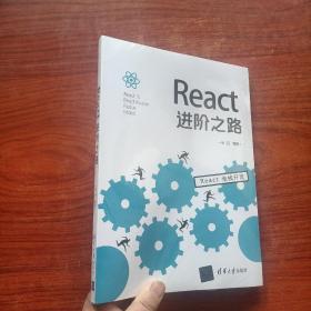 React进阶之路(塑封未拆) 2021年4月第5次印刷