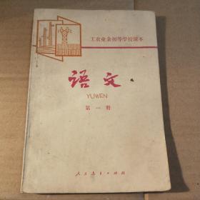老课本——语文(第一册)工农业余初等学校课本