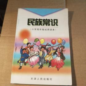 老课本——民族常识(小学高年级试用读本)