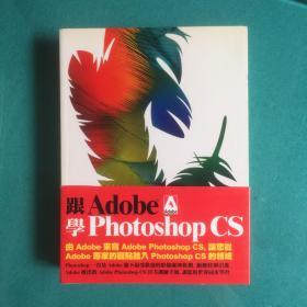跟Adobe 学Photoshop cs
