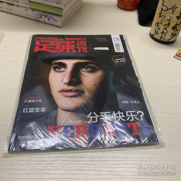 《足球周刊》第715期
