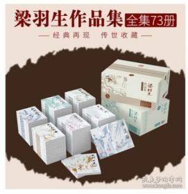 2019新版梁羽生作品集套装全集30部共73册 礼盒装