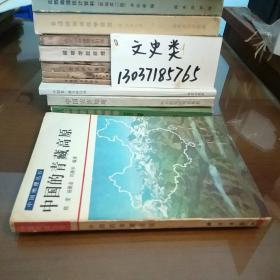 中国的青藏高原(作者赠本。包正版现货)