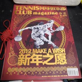 网球俱乐部杂志 2012 1