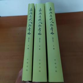 《嘉兴历代人物考略(增订本)》精装本上中下三册全