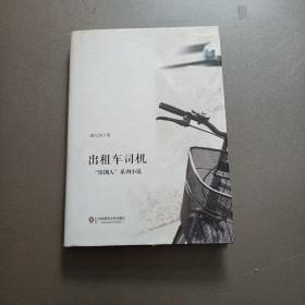 """出租车司机:""""深圳人""""系列小说"""
