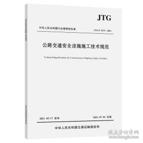 公路交通安全设施施工技术规范JTG/T 3671—2021