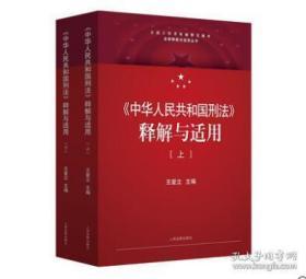 中华人民共和国刑法释解与适用上下2册