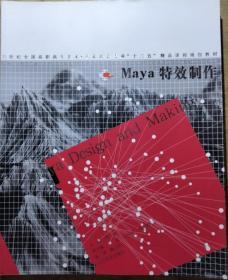 """Maya特效制作/21世纪全国高职高专美术·艺术设计专业""""十二五""""精品课程规划教材"""