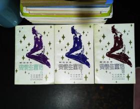新注全本安徒生童话【第1,3,4册 ,缺少第2册,共3本合售】