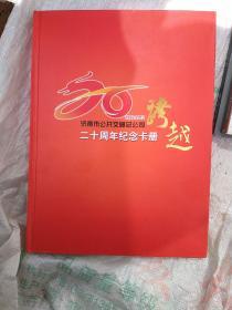济南市公共交通总公司(二十周年纪念卡册)