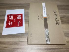朱学正传:北山四先生理学