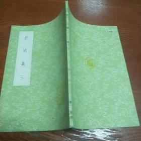 丛书集成初编1909彭城集三
