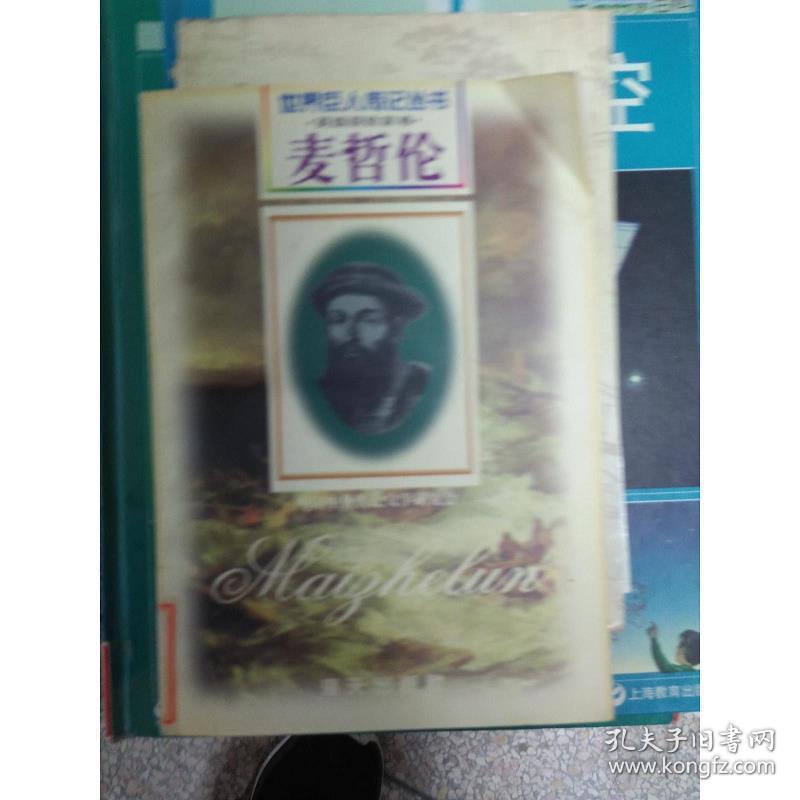 特价正版~英雄探险家卷:麦哲伦9787806156469 吴兴勇  编著吴兴