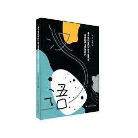 基于语料库的汉语儿童语言发展评价与监测研究