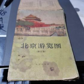 1959年北京游览图(修订版)  2开 59年3版5印