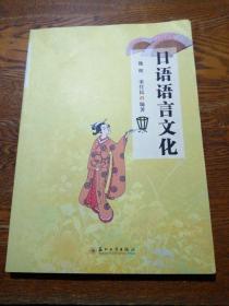 日语语言文化