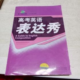 高考英语表达秀