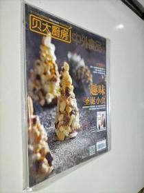 贝太厨房 中外食品工业 2014年12月号 /《中外食品工业》杂志社