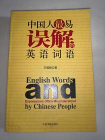 中国人最易误解的英语词语