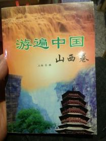 【一版一印】游遍中国:山西卷 李麟   青海人民出版社 9787225024356【鑫文旧书店欢迎,量大从优】