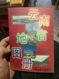 【1999年版本】云南省地图册 本社 中国地图出版社 9787503122118【鑫文旧书店欢迎,量大从优】