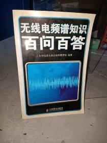 无线电频谱知识百问百答