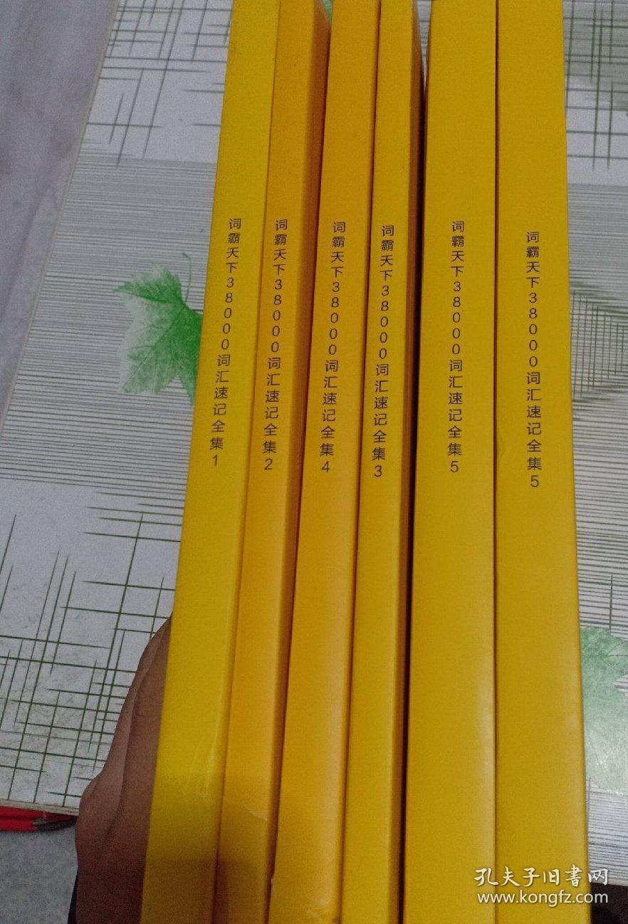 跟谁学词霸天下38000词汇速记全集(1+2+3+4+5上下) 6册全