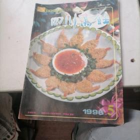 四川烹饪杂志1996一5