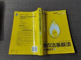 2009年国家司法考试新航向系列:重点法条解读及配套练习(上)(第8版)(法院版)