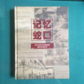 蛇口记忆——蛇口改革开放博物馆展品征集实录