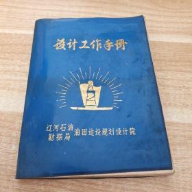 【设计工作手册 】 e3