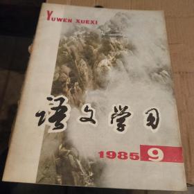 《语文学习》1985年9期(总第75期)
