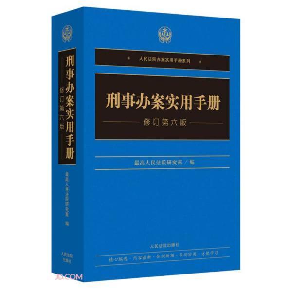 刑事办案实用手册(修订第6版)/人民法院办案实用手册系列