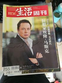 三联生活周刊2013年39期