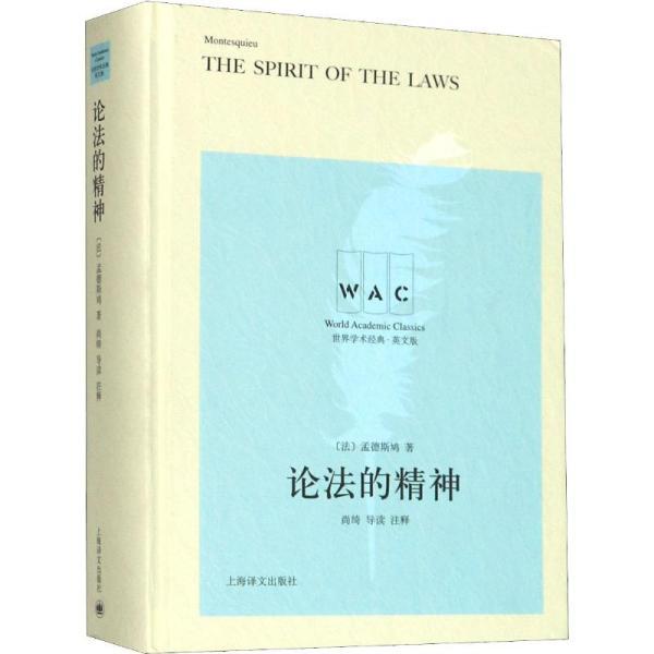 论法的精神 THE SPIRIT OF THE LAW(导读注释版)(世界学术经典系列)