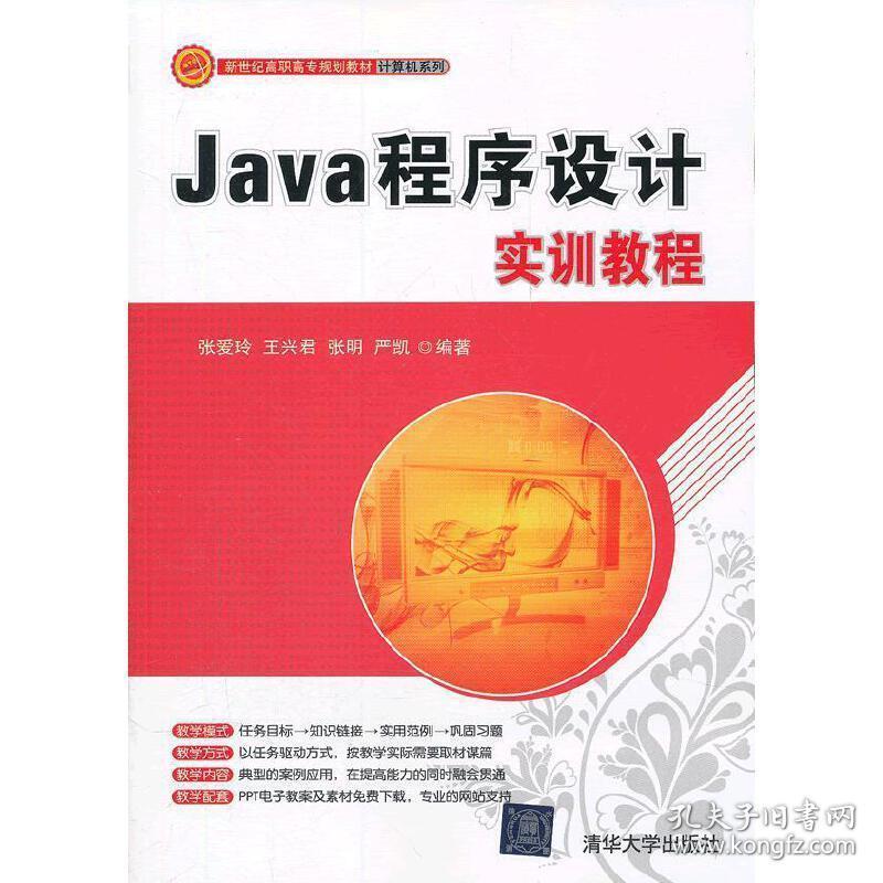 正版二手 Java程序设计实训教程 张爱玲 清华大学出版社 9787302275350
