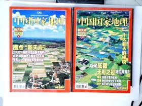 中国国家地理 新天府珍藏版(上下)
