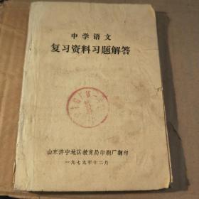 老课本——《中学语文复习资料习题解答》