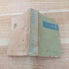 《数学手册》 新e3