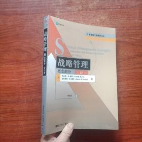 战略管理:概念部分(第15版)2021年4月第4次印刷
