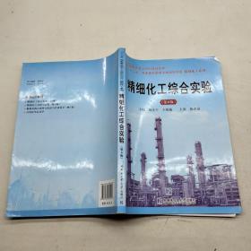 精细化工综合实验(第6版)