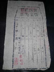 民国三十六年晋绥边区营业税票一张