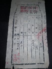 民国三十七年晋绥边区营业税票一张