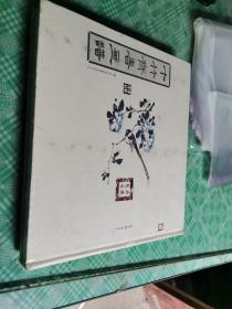 现货:十竹斋书画谱