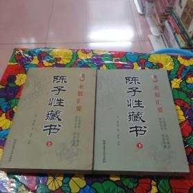 陈子性藏书(上,下)